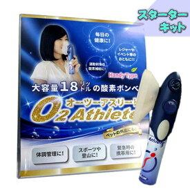 UNICOM 携帯酸素発生器 オーツーアスリート O2 Athlete スターターキット 酸素ボンベ ユニコム スポーツ 登山 酸素補給 スタートキット