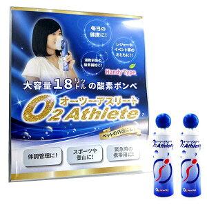 UNICOM 携帯酸素発生器 オーツーアスリート O2 Athlete スターターキット+ボンベ缶2本セット 酸素ボンベ ユニコム スポーツ 登山 酸素補給 スタートキット