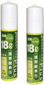 UNICOM 携帯酸素缶 ポケットオキシプラス pocket oxy Plus 酸素ボンベ 18L 2本セット ユニコム 圧縮型 小型 携帯酸素発生器 酸素吸入