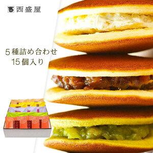 西盛屋 どら焼き 15個入り 詰め合わせセット 5種類 長岡 銘菓 和菓子 ギフト おとり寄せ スイーツ