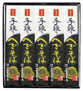 手繰りへぎそば 小嶋屋総本店 180g×5袋 つゆなし S-5 純国産 高級 乾麺 魚沼手繰りそば 化粧箱入り ギフト ※こちらの商品はのし対応可能です。