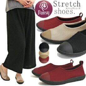 パンジーシューズ 靴 レディース 歩きやすい ストレッチ 日本製 軽量 靴 シューズ【あす楽対応】