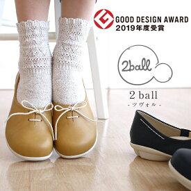 ツヴォル 2ball リゲッタ フラットシューズ レディース 靴 日本製 指圧 コンフォート 黒 マスタード 3e 紐 歩きやすい 疲れにくい ソフト【あす楽対応】