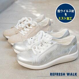 REFRESH WALK ローカットスニーカー 靴 レディース 軽い パンチング 紐 抗ウイルス フラットソール ラウンドトゥ アイボリ シルバー 滑りにくい 歩きやすい 履きやすい 疲れにくい 3e【あす楽対応】