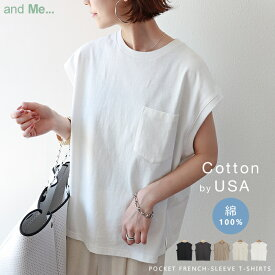【X-6】【メール便対応C】【送料無料】USAコットン フレンチスリーブ ポケット Tシャツ レディース 春 夏