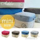 《全5色》Ashlee standard storage box mini 収納ボックス 【アシュリー スタンダード ストレージボックス デザイン…