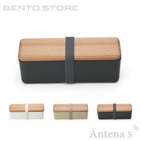 《全3色》BENTO STORE 木蓋のお弁当箱 スリムL 古代杉 【三好製作所 デザイン雑貨 お弁当箱 遠足 Lunch Box ランチボックス】