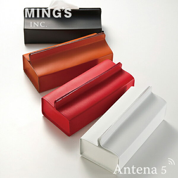 《全4色》HEMING'S tente LEATHER ティッシュケース 【ヘミングス テンテ レザー デザイン雑貨 リビング インテリア ソリッドカラー】