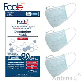 《全2サイズ》Fade+ 消臭マスク 個包装3枚入り×3個セット 【フェードプラス 立体構造マスク 抗菌 PM2.5 花粉症 ウイルス ウィルス 大人用 子供用 子ども用】
