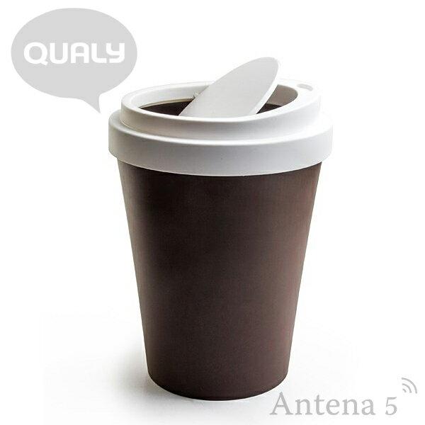 《全3色》QUALY ゴミ箱 Coffee Bin 【クオリー ダストボックス デザイン雑貨 リビング 寝室 書斎 インテリア トラッシュカン コーヒービン】