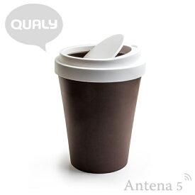 《全3色》QUALY ミニゴミ箱 Mini Coffee Bin 【クオリー ダストボックス デザイン雑貨 リビング 寝室 書斎 インテリア トラッシュカン コーヒービン】