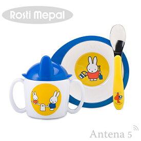 《全5色》ミッフィー&ブルーナ 3ピース ベイビーセット Rosti Mepal メラミン食器 【ロスティメパル 3pcs baby set デザイン雑貨 ギフト お祝い 出産 赤ちゃん ベビー 北欧】