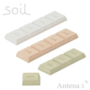 《全3色》SOIL 乾燥剤 ドライングブロック 【珪藻土 調湿剤 吸湿剤 ソイル DRYING BLOCK キッチン雑貨 デザイン雑貨】