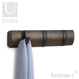 《全2色》Umbra フリップフック(3) 【アンブラ FLIP HOOK(3) デザイン雑貨 壁 リビング ハンガー 収納 ダイニング 寝室 玄関】