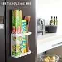 《全2色》Yamazaki tower マグネットラップホルダー タワー 【キッチン収納 台所収納 キッチン雑貨 棚 デザイン雑貨 …