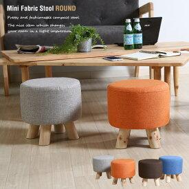 スツール 北欧風 ファブリック ラウンド 円形 丸型 ミニサイズ コンパクト 木製脚 おしゃれ ベージュ ブラウン ブルー オレンジ 子供用 キッズ 可愛い かわいい