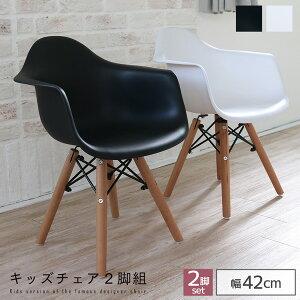 イームズチェア 子供用 2脚セット キッズチェア イームズ シェルチェア 二脚セット 子供用 キッズ用 リプロダクト デザイナーズチェア 北欧 ブラック 黒 ホワイト 白 椅子 ダイニング イス