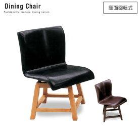 ダイニングチェア 回転 ソイル   回転式 ダイニングチェアー ダイニング 椅子 イス 北欧 木製 レザー 単品 おしゃれ シンプル 送料無料