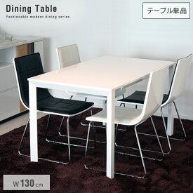 【送料込】 ダイニングテーブル GRACE グレース 130DT   ダイニング テーブル 送料無料 おしゃれ シンプル 130 鏡面 ホワイト 白 モダン 4人用 4人 長方形 gkw
