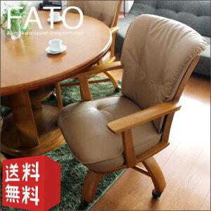 ダイニングチェア ファト | 回転 肘付き 肘付 キャスター付き キャスター 無垢 木製 北欧 ダイニングチェアー ダイニング 椅子 イス クッション 食卓椅子 単品 おしゃれ 送料無料