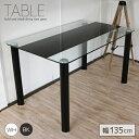 ダイニングテーブル ガラス ノルセル NORSELL 130   ガラステーブル モダン ブラック ホワイト 4人用 4人 130cm 送料無料 オシャレ シンプル 強化ガラス