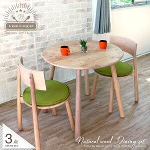 ダイニングテーブルセット 2人 3点 ダイニングテーブル 丸テーブル 北欧 円形 おしゃれ ダイニングセット カフェテーブルセット 木製 天然木 無垢 ナチュラル 2人用 2人掛け コンパクト グリ