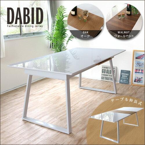 【設置代無料】 伸長式 ダイニングテーブル ホワイト DABID ダビド 4人 6人 8人 対応 4〜8人掛け 4〜8人用 幅160cm〜幅200cm 伸縮 変形 伸ばせる 鏡面 テーブル 単品 白 シンプル 北欧 モダン おすすめ おしゃれ