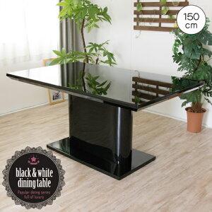 【設置代無料】 ダイニングテーブル 150cm 4人用 4人掛け ガラス モダン ブラック 黒 シンプル 鏡面 高級感 デザイナーズ風 一本脚 ゆったり おしゃれ 人気 おすすめ