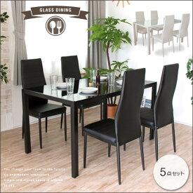 【送料込】 ガラス ダイニングセット 5点 ダイニングテーブルセット 4人掛け アイアン ブラック 黒 ホワイト 白 モダン シック ガラステーブル 135cm シンプル おしゃれ 人気 おすすめ 送料無料 gkw