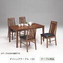 【送料込】 ダイニングテーブル 135 木製 北欧風 4人掛け 四人掛け ブラウン アンティーク風 レトロ 食卓テーブル テ…