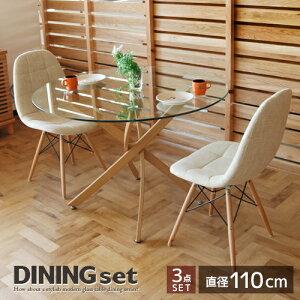 ダイニングテーブルセット 2人 円形 ガラステーブル 北欧 2人掛け 2人用 二人掛け 二人用 丸テーブル ガラス おしゃれ コンパクト 110cm デザイナーズ風 カフェ風 イームズチェア風 かわいい