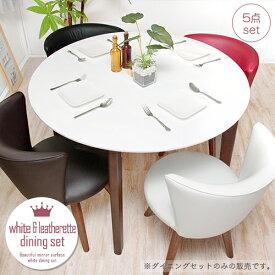【送料込】 ダイニングセット 5点 ダイニングテーブルセット 丸テーブル カフェテーブルセット ダイニング 5点セット 回転椅子 円形 鏡面仕上げ ホワイト 白 鏡面 清潔感 おしゃれ 人気