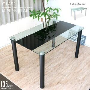 ガラス ダイニングテーブル 4人掛け 幅130cm ブラック 黒 ホワイト 白 スチール脚 ガラステーブル ダイニング用 テーブル モノトーン モダン 高級感 シンプル おしゃれ 人気 gkw