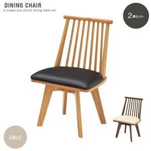 ダイニングチェア 2脚セット 回転 おしゃれ 北欧風 木製 低め ナチュラル ブラウン コンパクト 和風モダン 回転式 回転椅子 回転チェア 背もたれ 格子 ダイニング用 椅子 人気 おすすめ