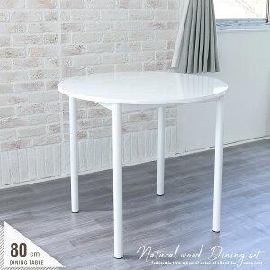 円形 ダイニングテーブル 80cm 白 ホワイト 丸テーブル 丸 おしゃれ モダン コンパクト 鏡面 2人用 2人掛け 単品 薄型 スリム スチール脚 カフェ風 カフェテーブル シンプル ダイニング テーブ