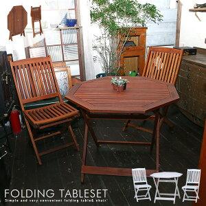 ガーデンテーブル 3点セット 八角形 折り畳み 折りたたみ式 木製 天然木 パラソル穴付き ホワイト ブラウン ガーデンテーブルチェアセット 持ち運び フォールディングテーブルチェア テラ