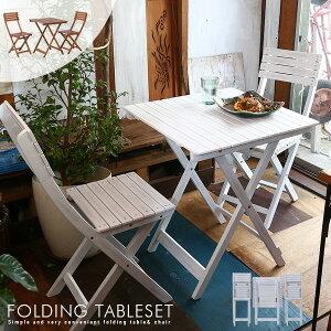 フォールディングテーブル&チェア 3点セット 折り畳み 折りたたみ式 木製 天然木 ホワイト 白 ブラウン ガーデンテーブル ガーデンチェア コンパクト 持ち運び テラス 庭 おしゃれ