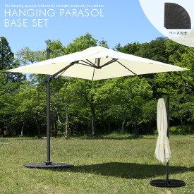 ハンギングパラソル パラソルベース 4枚セット 12kg ガーデンパラソル 90段階 高さ調整可能 角度調整可能 360度回転式 250cm アルミパラソル アイボリー 日よけ 日除け 大型 UV対策 お庭 アウトドア おしゃれ gkw