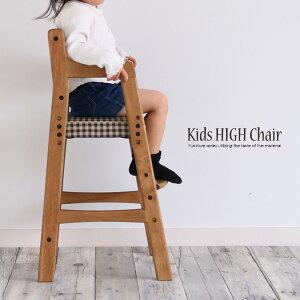 【送料込】 キッズハイチェア 子供用 1脚 ソフトヴィンテージ風 キッズチェア ダイニング ハイチェア 椅子 イス ビンテージ風 北欧風 背もたれ 肘あり 高さ調節 木製 天然木 レトロ モダン