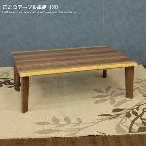 【送料込】 こたつテーブル 120×80 長方形 木製 コタツテーブル こたつ本体 コタツ こたつ 座卓 ウォールナット 北欧風 和風 和室 センターテーブル ローテーブル 単品 省スペース シンプル 12