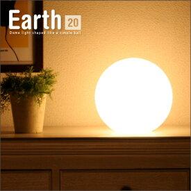 【送料込】 ボール型 ランプ 20cm LED電球対応 オシャレ 照明 ボールランプ ルームランプ テーブルランプ モダン かわいい ルームライト フットライト フットランプ ベッドサイド ランプ 丸型 円形 ライト シンプル