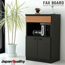 電話台 ファックス台 おしゃれ スリム 日本製 引き出し 北欧 アンティーク風 木製 ブラウン FAX台 でんわ台 シンプル モダン デザイン かっこいい おすすめ 人気