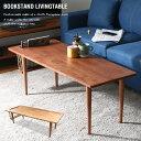 北欧風 センターテーブル LUPUS ルーパス B | リビングテーブル 北欧 ナチュラル 木製 天然木 120 デザイナーズ 風 ロ…