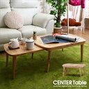 【送料込】 スライド センターテーブル LUPUS ルーパス 木製 天然木 伸長式 伸縮式 伸縮 伸ばせる スライド式 リビン…