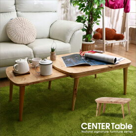 【送料込】 スライド センターテーブル LUPUS ルーパス 木製 天然木 伸長式 伸縮式 伸縮 伸ばせる スライド式 リビングテーブル ネストテーブル 木製テーブル おしゃれ かわいい 人気 便利 コンパクト
