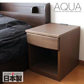 ナイトテーブル 完成品 日本製 コンセント付き 北欧 引き出し 木製 コンセント コンパクト ナチュラル ブラウン ダークブラウン ベッドサイドテーブル ナイトチェスト シンプル おしゃれ 送料無料