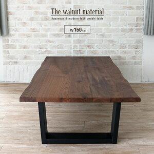 一枚板風 座卓 150 ウォールナット 無垢 おしゃれ 4人 座卓テーブル 4人掛け〜6人掛け用 モダン 和風 和モダン リビングテーブル ローテーブル 和室 木製 天然木 無垢材 幅150cm 人気 gkw