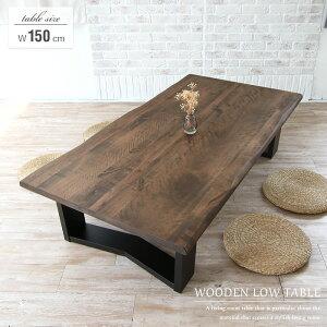 座卓 150 無垢 天然木 一枚板風 センターテーブル おしゃれ ローテーブル 和風 モダン 和モダン 木製 リビングテーブル 和室 テーブル 無垢材 4人 4人掛け 4人用 幅150cm 人気 おすすめ gkw