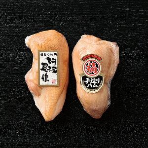 送料込|徳島・マルフク / 阿波尾鶏・阿波すだち鶏ハム詰め合わせ【送料込/本体3240円+送料660円】