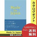 今なら5400円以上で送料無料|メイドインジャパン  カタログギフト <MJ10>【結婚内祝い 出産内祝い 引出物 各種お…